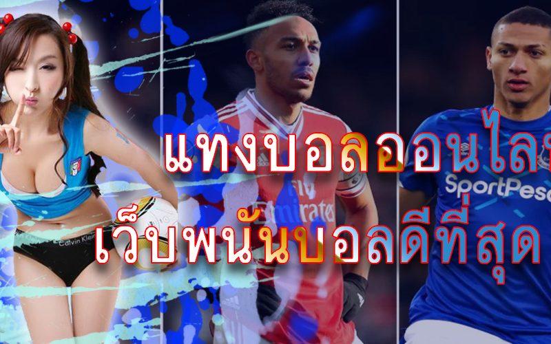 แทงบอล ดีที่สุดในไทย มอบกำไรให้คนไทยทำเงิน