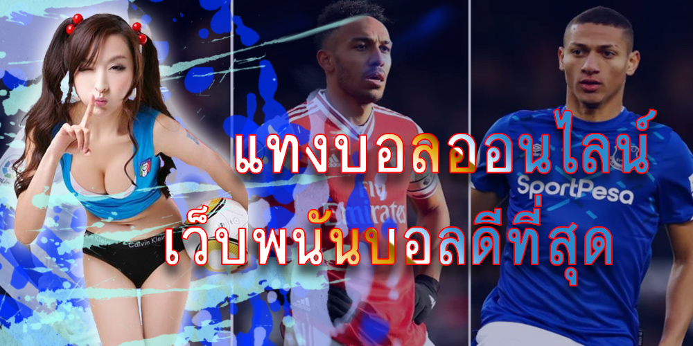 แทงบอล ดีทีสุดในไทย